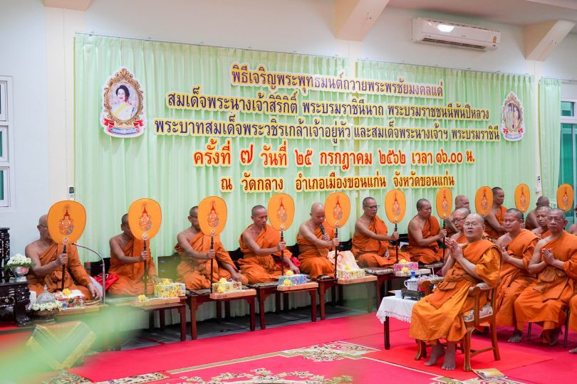 KKU attends the 7th religious chanting ceremony for blessing HM the King